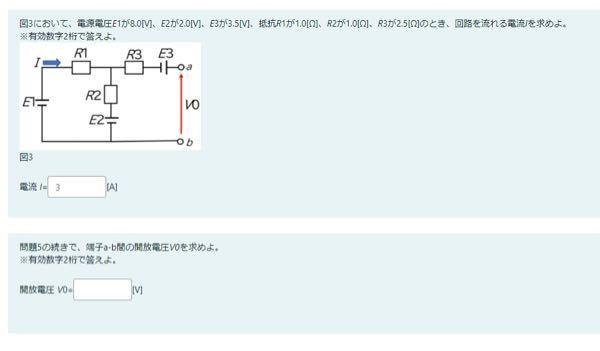 開放電圧 V0の求め方を教えて欲しいです… 途中式もお願いします。