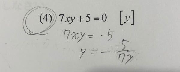 中二数学 【yについて解く】解説してくださる方いませんか? 7xy + 5 = 0 これをYについて解きなさい まずは+5を移項して、7xy = -5 にする。 解説ではその後いきなりy=の形になっているんですが 7xy=-5から何をすればy=の形になりますか?