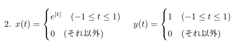 数学 大学数学 以下の画像の問題を畳み込み積分x(t)*y(t)をしてx(t)*y(t)の最大値を取る時のtを求めていただきたいです。 よろしくお願いいたします。 画像が見れない時 x(t)...