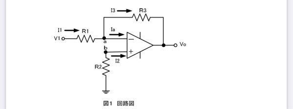 分からないので、過程と答えを教えてください。 (a) Va を V1, I1, R1 で表す式 (b) V1=0 としたとき,a 点の電位を表す式 (c) (b)の条件で,a点とb点の電位が...