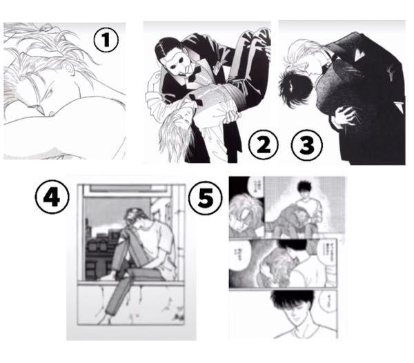 BANANAFISHの漫画について質問です。 ①~⑤は何巻のシーンでしょうか? 画像が荒くてすみません。 購入を考えているので質問しました。