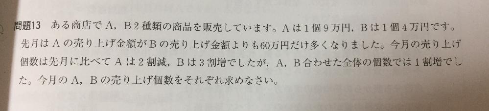 至急!!中学2年の連立方程式の問題です。この問題の解説をお願いします。