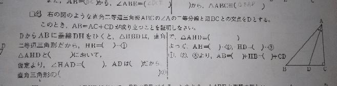 中学の証明の単元の数学で、画像の問題がよく分からないので分かる方教えて頂きたいです。画像見にくくてごめんなさいm(*_ _)m