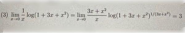 ネピアの数の問題について質問です。私が計算すると3+xになったんですけど、何故3になるのでしょうか。