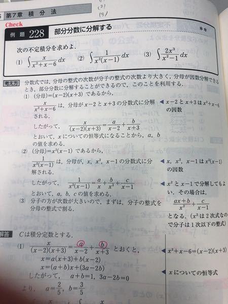 2)の部分分数分解の仕方がいまいちよく分かりません。なぜ3つにぶんかいするのか、なぜふたつに分解した時には分子が一次式になるのか、書いてある説明では理解できなかったので、教えていただきたいです。