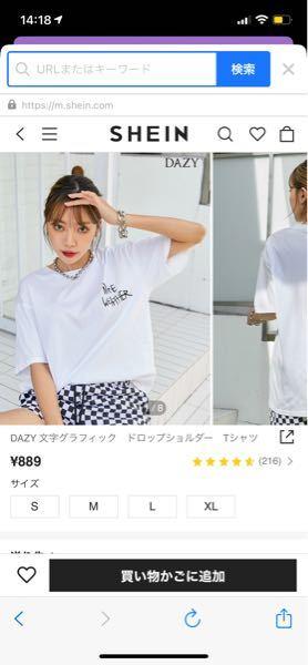 sheinについてです。 このTシャツをアプリの方で探しているのですが、商品名を入れても出てこなくて… 商品番号がわかる方がいたら教えてきただきたいですm(_ _)m