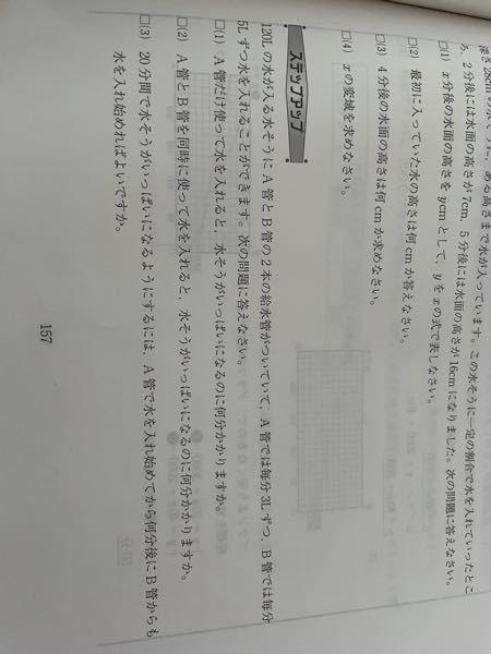 【至急お願いします!!!】 中学2年生の1次関数の利用の問題です。