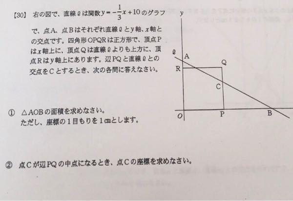 中学 数学 一次関数 この問題の解き方を教えてくださいm(*_ _)m