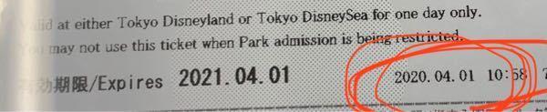 ディズニーチケットのオープン券について。写真の赤丸の部分はチケットの購入日という意味でしょうか?払い戻しをしたいので確認をしたいのですが、自信がないので教えていただけると幸いです。
