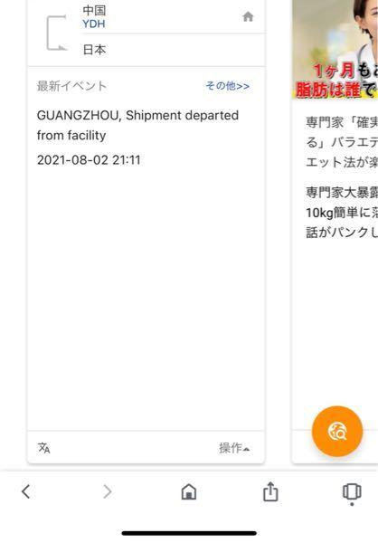 「急ぎです( ̄▽ ̄;)」 SHINEで荷物を購入して速達のため8月6〜16日には届くらしく、今日は5日で明日明後日には届くかなと思っていましたがここからうごきがありません。17trakでも検索しましたがうごきがありませんでした^^; これは良くありうることなんですか?佐川急便の追跡番号はあるんですけど荷物が中国の広州にある場合にも佐川急便は関係してきますか? また、11日に着用したくて買った服たちばかりなのでコロナの影響もあるかもなんですけど、だいたいどのくらいで家まで届きますか?また購入してから届くまでの過程が知りたいですm(_ _)m