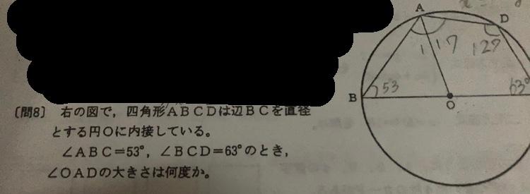 この問題の解き方が分からないので解き方と答えを教えてください!! 127度と117度を求めたのも間違ってるかも知れません、、、教えてください!