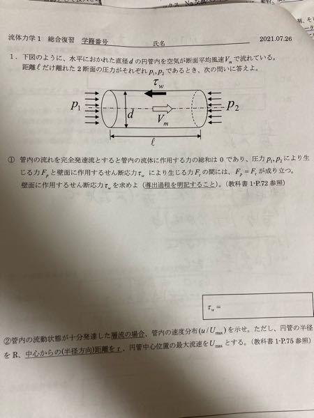 【急募】明日テストです。 流体力学の問題です。 詳しい方、解答お願いしますm(_ _)m