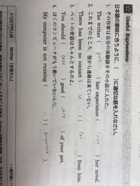 高校2年英語の問題です 4番が全く分かりません分かる方誰か教えてくださいお願いします(._.)よければ上の問題も当たっているか教えてほしいです全然できたらでいいのでお願いします
