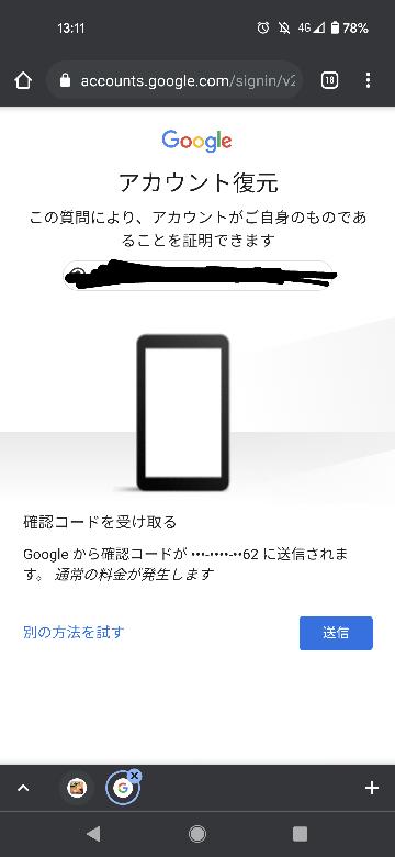 電話番号を変更し忘れ、2段階認証でログインが出来なくなったのでアカウント復元を押しました。 すると、前の電話番号に確認コードを送られて見れません。 別の方法を試すと押すと再度お試しくださいと言われました。