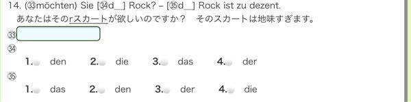 ドイツ語なんですけどこの問題わかる方いらっしゃいましたら回答お願い致します。