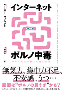 『インターネットポルノ中毒』 ゲーリー・ウィルソン、山形浩生訳 こちらの書籍について感想・レビューをお願いします。