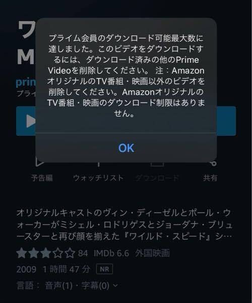 Amazonプライム会員です。 映画をダウンロードしようとしているのですが、この画面が出て、できません。 どうしたら出来ますか? ちなみに現在ダウンロード済みのものはありません。