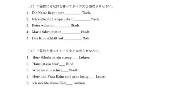 ドイツ語です。 この問題の解き方を教えてほしいです。 定冠詞を入れろとのことですが、どの定冠詞を入れるかはどうやって判断するんですか? また⑷は何を入れたらいいのでしょうか