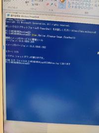 Windows 10の アップデートがうまくいきません。 エラーコードは0x8007045 B です。 KB 5004237を インストールしようとして 何回もやったのですが 毎回こちらのエラーコードが出ます。 それでコマンドプロンプトを利用して このように入力したのですがこちらも エラー になってしまいました。 これはどういう風に捉えたらよろしいのでしょうか?
