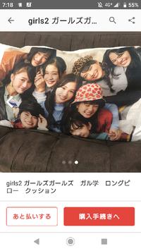 ガールズガールズというアイドルの枕なんですが、ここに写っている子の名前がわかる方、教えてください!!  girls2 ガル学