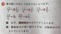 仮分数を大きい順に並べる問題で、仮分数を帯分数に直して整数部分の大きさで比べると書いてあったのですが、どうして分母が違う分数を整数部分の大きさで比べることができるのでしょうか?