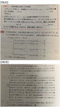 """線形代数について質問です。下の証明で分からない箇所があります。1枚目の画像の定理3-1の証明で、行基本変形によって解が変わらないことを示そうとしているのは分かります。 しかし、2枚目の画像の(3)での証明がよく分かりません。特に、"""" (*)が成り立っているならば明らかに(**)も成り立つので(*)の解は(**)の解になっている""""という説明がイマイチよく分かりませんでした。ここを教えて頂けると..."""