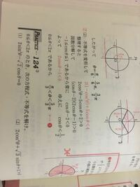 数学II 三角関数です なぜ2cosθ-1<0となるのですか? 上でcosθ=1/2だけとなるのは分かりましたが、 2cosθ-1<0の不等号の向きがさっきまでの式と逆になってますし、どうやってこの式が現れたのかがわかりません。  伝わって欲しいのですが、是非とも有識者の方教えてください