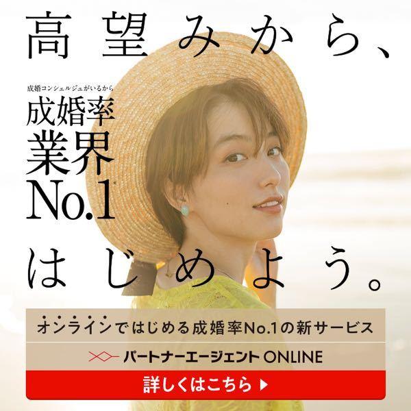 電車内のパートナーエージェントの広告のこの女性はどなたかわかる方いらっしゃいますか?