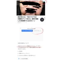 「ヴィワンアークス」という広告を非表示にする方法を教えて下さい。iPhoneを使用しており、iOS14.6のiPhone8でsafariを使っています。写真の高齢女性の顔面の広告です。 毎日毎日あらゆるWEBページに表示され、不快極まりないです。Googleの広告です。  【今までにやった事】 ・右上のバツ印をクリックし、「広告表示設定」をクリックしても、「広告のカスタマイズ機能はオフ...