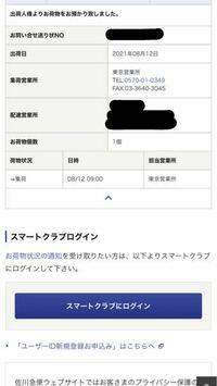 佐川急便の追跡が東京営業所から動かないのですが、お盆だからですか??栃木に着くのはどのくらいになりますか??わかる方お願いします ♂️ ♀️
