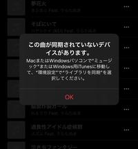 音楽を聞こうとすると聞けず、このような画面になります。 iPhoneの方でもライブラリの同期はしてるし、環境設定からiCloudミュージックライブラリのチェック欄にもチェックを入れて何度も同期をしているのに聞くことができません。こういう場合どうしたらいいのでしょうか?iPhoneがパソコンの故障でしょうか?