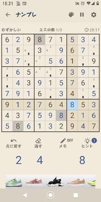 ナンプレ(数独)の解き方について ここからどのように考えれば解けるでしょうか。 考え方を教えてください。