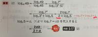 log₃5=a,log₅=bとするとき,次の値をa,bを用いて表せ。  問題 log₄₅49  なぜ下の画像の赤線部分のように2になるのでしょうか。教えてください。
