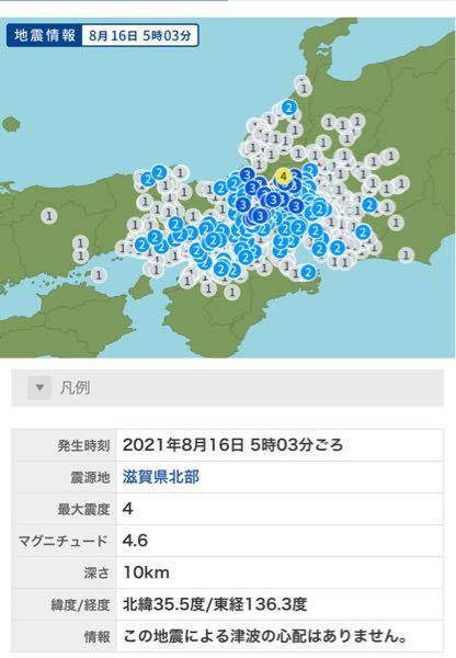 滋賀県で地震珍しいですよね? まだ更に大きな地震に繋がりますか? この辺りで今回以上の地震が発生した事ありますか?