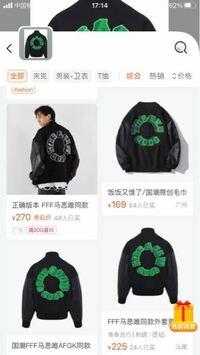 afgkのジャケットが欲しいと思ってたところtiktokでタオバオのFFFという人のやつは正規品というコメントを見つけて親戚が中国に住んでるのでタオバオを見てもらって調べたのですけどこのFFFって言う人のやつは本物な のでしょうか。