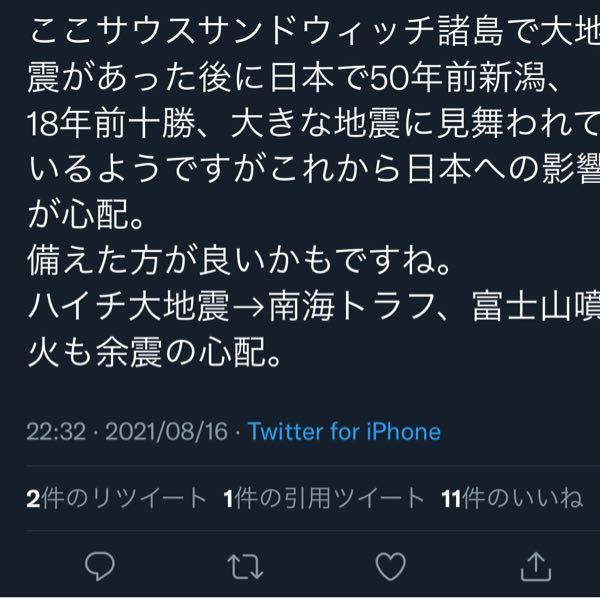 海外でM7以上の地震が相次いでいるようですが、日本にも影響があるのですか?