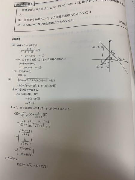 (2)の回答が分かりません。 内分などが苦手なので、どこでどの公式を使っているのか、どのように考えているのかも含め解説して下さると嬉しいです、よろしくお願いしますm(_ _)m