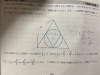 円に内接する正三角形の一辺の長さが1/2aになるのはなぜか、証明のような形で教えてください。