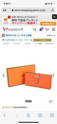 エルメスの財布のオレンジがほしく 楽天やヤフーショッピングには中古であるんですけど新品がみつかりません 偽物ってことでしょうか?