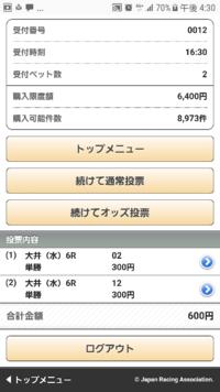 大井6レース買いました。 2番人気3番人気の単勝です。  皆さんやってますか?