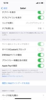 iPhone XS ver14.7.1を使用しています。 Safariの「サイト越えトラッキングを防ぐ」機能をオフに変更したいのですが、写真の通り、変更操作ができない状況です。 対処法について、ご教示頂けないでしょうか。