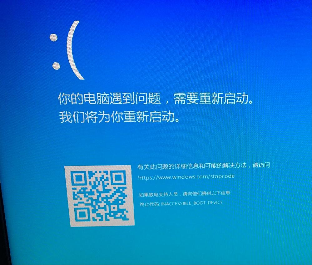 Windows10の修復について。 知人の中国人からゲーミングノートパソコンをいただいたのですが、Windowsアップデートを試みたら失敗し、bios画面になり、起動をかけるもこの画面になりWindows10が起動しません。 どうしたらいいかご教授ください。