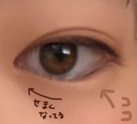 涙袋メイクについて質問です。 私の目は涙袋の線?みたいなのがついていて、涙袋を書く時にすごく邪魔です。目頭に向かって幅が狭くなっていってるので、上手くラメがのせられません。かといってこの線の下にダブルラインで線を引いたりしても不自然になります。全然ぷっくりした涙袋にならなくて困っています。こういうタイプの目は、どうしたら上手く涙袋をつくれますか?