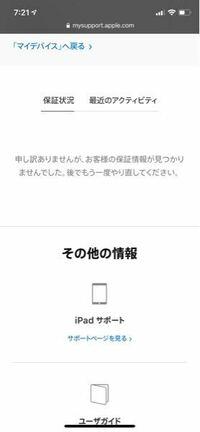 Appleにipadを修理に出したのですが、Appleのマイサポートからそのipadの保証状況を確認すると、保証情報が見つかりませんでしたと表示されます。これは本体を交換するから削除されたということなのでしょうか?他の iPhoneとかはちゃんと保証内容とか購入日とかが表示されます。