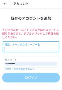 サイト版Twitterでサブ垢作りたいのですが既存のアカウントを追加ってところでパスワード打って電話番号、メルアドを試したのですが…どうすればいいのかわかりません。どなたか教えて下さいませんか…?