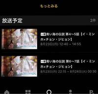AbemaTVで韓国ドラマ「青い海の伝説」の放送予定がこれしか出ていませんが、毎週月曜日に4話ずつ放送されるのでしょうか? 画像を添付します。