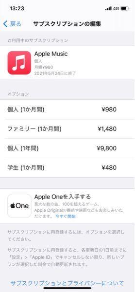 アップルミュージックを解約したのに、APPLE COM BILLから980円請求がくるのですが、