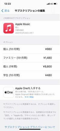 アップルミュージックを解約したのに、APPLE COM BILLから980円請求がくるのですが、これは解約出来てないのでしょうか??