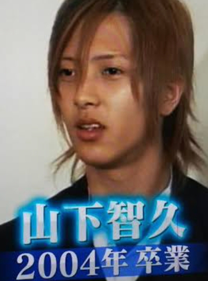 山下智久は2004年に卒業したんだったら、全国男子の平均よりやや早い感じですか?