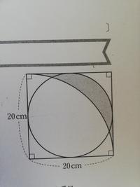 急ぎです 影をつけた部分の面積の求め方を教えてください!(円周率はπ)  わかりやすく説明してくれるとありがたいです!